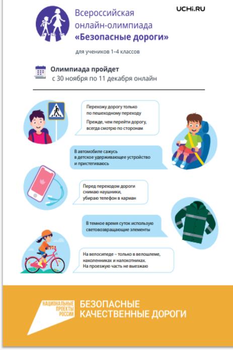 """Всероссийская онлайн-олимпиада """"Безопасные дороги"""""""